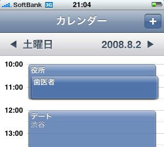 iPhone x GoogleCalendar