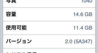 iPhone 5A347