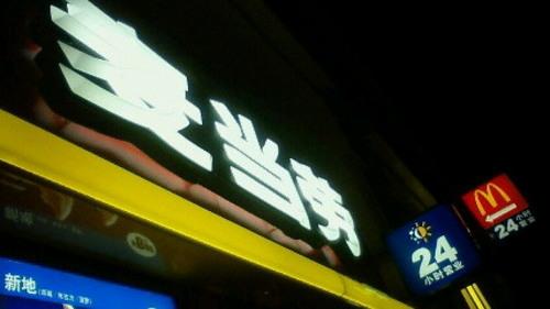 上海マクドナルド